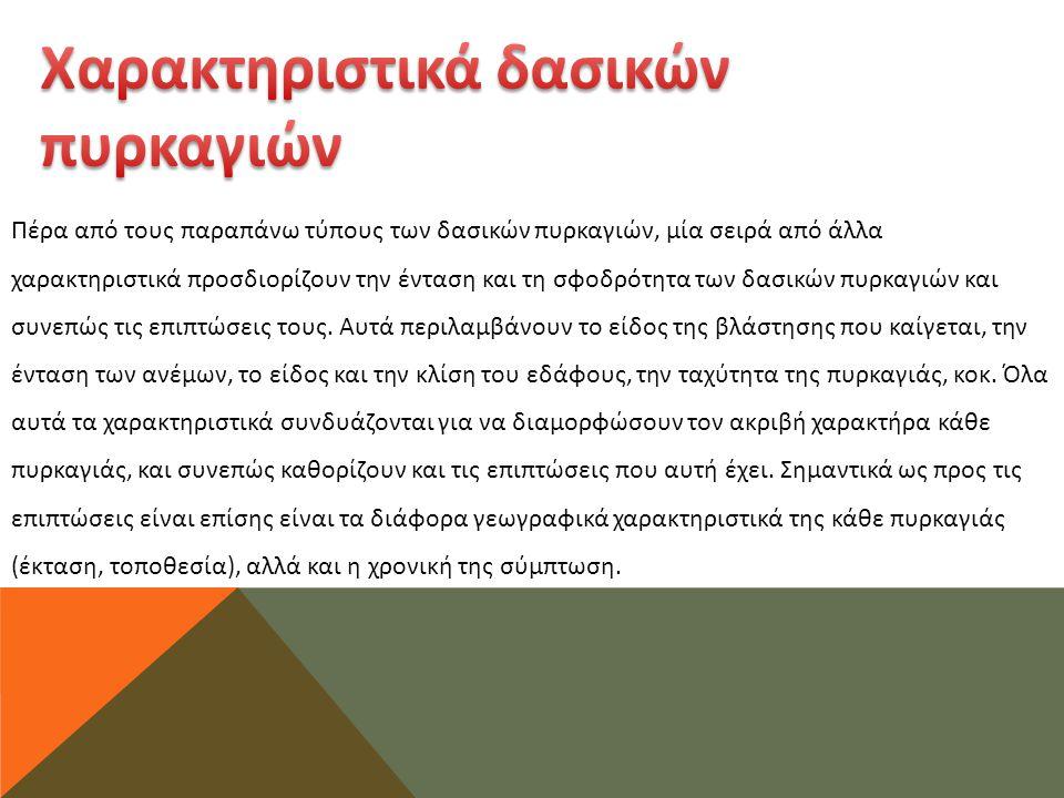 Οι σημαντικοί τομείς που αποτελούν το επίκεντρο της οικονομικής & κοινωνικής εξέλιξης της ελληνικής κοινωνίας από το 1960 έως και σήμερα είναι: 1.
