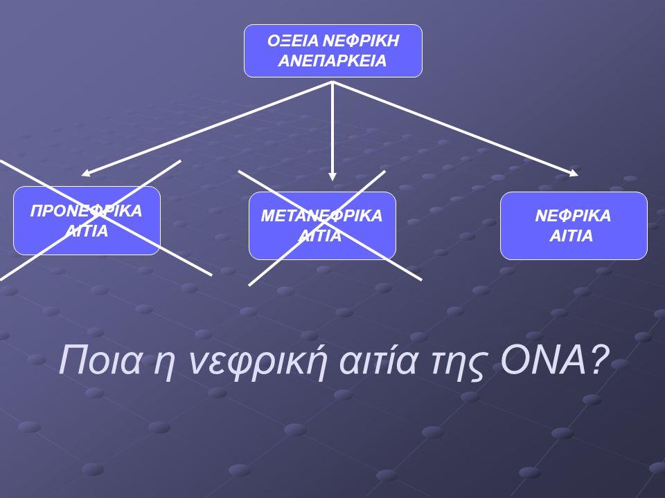 Ποια η νεφρική αιτία της ΟΝΑ.