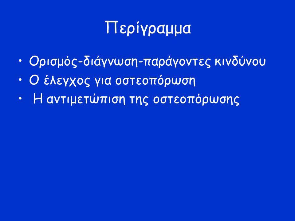 Περίγραμμα Ορισμός-διάγνωση-παράγοντες κινδύνου Ο έλεγχος για οστεοπόρωση Η αντιμετώπιση της οστεοπόρωσης