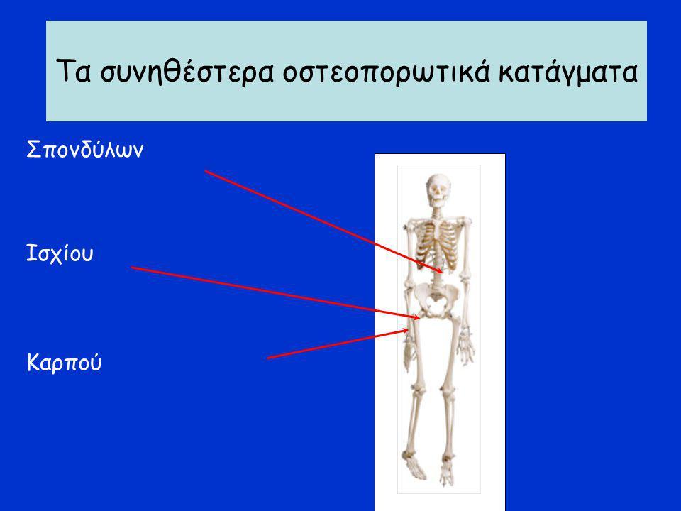 Μέτρηση οστικής πυκνότητας(Β.Μ.D.) Μέθοδος εκλογής για τη διάγνωση Μέτρηση με DEXA Μέτρηση στην ΟΜΣΣ (ηλικία 65) Η BMD εκτιμά τον κίνδυνο μελλοντικού κατάγματος, δεν προσδιορίζει τα άτομα που θα υποστούν κάταγμα