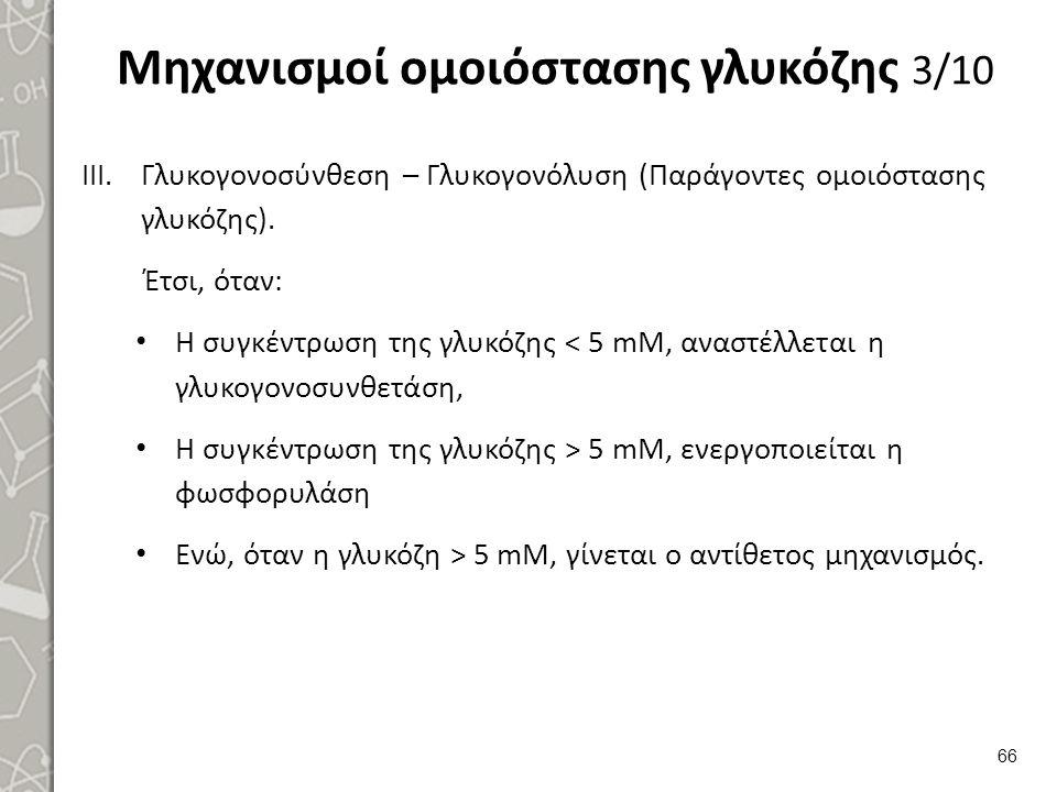 Μηχανισμοί ομοιόστασης γλυκόζης 3/10 III.Γλυκογονοσύνθεση – Γλυκογονόλυση (Παράγοντες ομοιόστασης γλυκόζης).