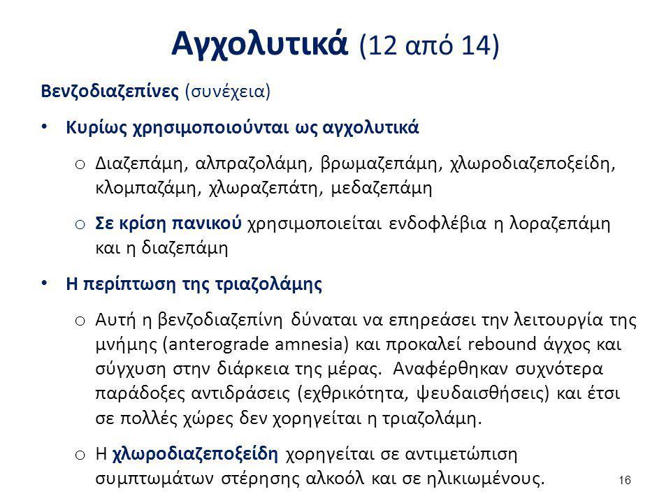Αγχολυτικά (12 από 14) Βενζοδιαζεπίνες (συνέχεια) Κυρίως χρησιμοποιούνται ως αγχολυτικά o Διαζεπάμη, αλπραζολάμη, βρωμαζεπάμη, χλωροδιαζεποξείδη, κλομ