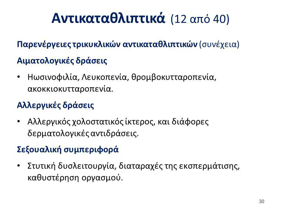 Αντικαταθλιπτικά (12 από 40) Παρενέργειες τρικυκλικών αντικαταθλιπτικών (συνέχεια) Αιματολογικές δράσεις Ηωσινοφιλία, Λευκοπενία, θρομβοκυτταροπενία,