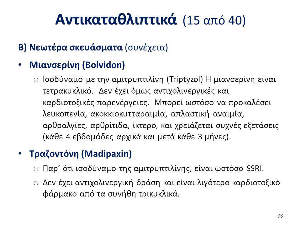 Αντικαταθλιπτικά (15 από 40) Β) Νεωτέρα σκευάσματα (συνέχεια) Μιανσερίνη (Bolvidon) o Ισοδύναμο με την αμιτρυπτιλίνη (Triptyzol) Η μιανσερίνη είναι τε
