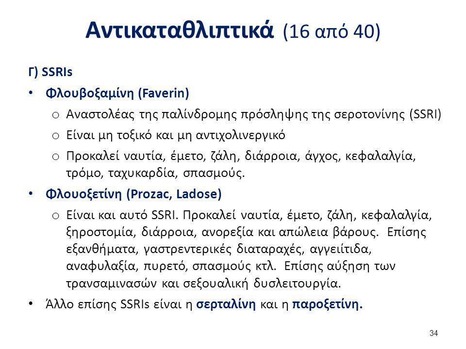 Αντικαταθλιπτικά (16 από 40) Γ) SSRIs Φλουβοξαμίνη (Faverin) o Αναστολέας της παλίνδρομης πρόσληψης της σεροτονίνης (SSRI) o Είναι μη τοξικό και μη αν