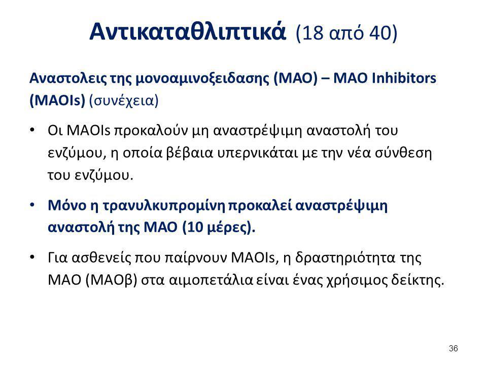 Αντικαταθλιπτικά (18 από 40) Αναστολεις της μονοαμινοξειδασης (ΜΑΟ) – MAO Inhibitors (MAOIs) (συνέχεια) Οι MAOIs προκαλούν μη αναστρέψιμη αναστολή του