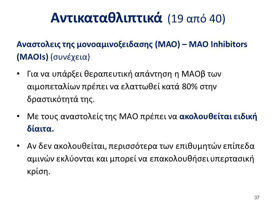 Αντικαταθλιπτικά (19 από 40) Αναστολεις της μονοαμινοξειδασης (ΜΑΟ) – MAO Inhibitors (MAOIs) (συνέχεια) Για να υπάρξει θεραπευτική απάντηση η ΜΑΟβ των