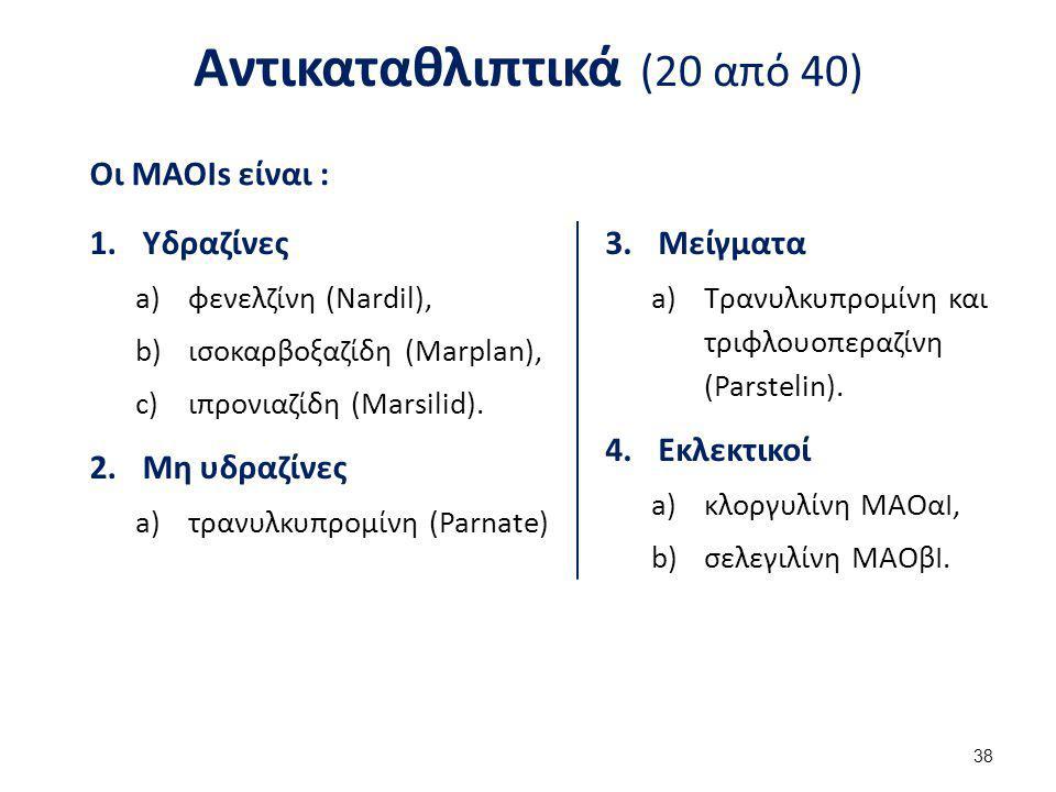 Αντικαταθλιπτικά (20 από 40) 3.Μείγματα a)Τρανυλκυπρομίνη και τριφλουοπεραζίνη (Parstelin). 4.Εκλεκτικοί a)κλοργυλίνη ΜΑΟαΙ, b)σελεγιλίνη ΜΑΟβΙ. Οι MA