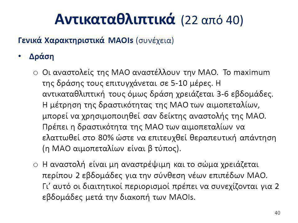 Αντικαταθλιπτικά (22 από 40) Γενικά Χαρακτηριστικά ΜΑΟΙs (συνέχεια) Δράση o Οι αναστολείς της ΜΑΟ αναστέλλουν την ΜΑΟ. Το maximum της δράσης τους επιτ