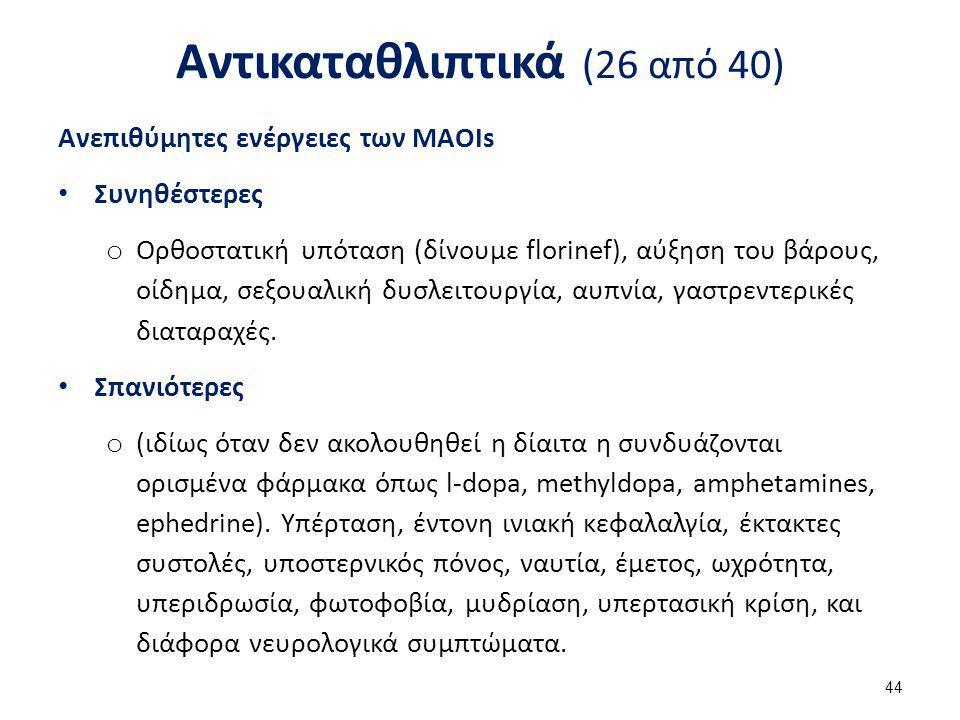 Αντικαταθλιπτικά (26 από 40) Ανεπιθύμητες ενέργειες των MAOIs Συνηθέστερες o Ορθοστατική υπόταση (δίνουμε florinef), αύξηση του βάρους, οίδημα, σεξουα