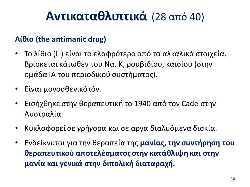 Αντικαταθλιπτικά (28 από 40) Λίθιο (the antimanic drug) Το λίθιο (Li) είναι το ελαφρότερο από τα αλκαλικά στοιχεία. Βρίσκεται κάτωθεν του Να, Κ, ρουβι