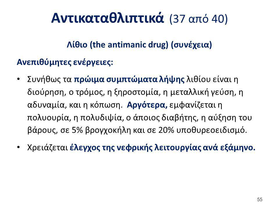 Αντικαταθλιπτικά (37 από 40) Λίθιο (the antimanic drug) (συνέχεια) Ανεπιθύμητες ενέργειες: Συνήθως τα πρώιμα συμπτώματα λήψης λιθίου είναι η διούρηση,