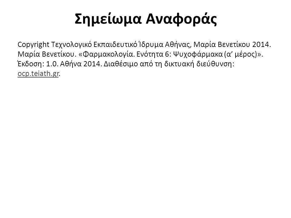 Σημείωμα Αναφοράς Copyright Τεχνολογικό Εκπαιδευτικό Ίδρυμα Αθήνας, Μαρία Bενετίκου 2014. Μαρία Bενετίκου. «Φαρμακολογία. Ενότητα 6: Ψυχοφάρμακα (α' μ