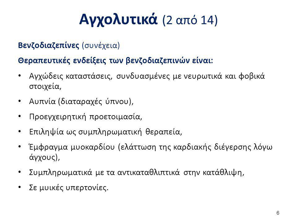 Αγχολυτικά (2 από 14) Βενζοδιαζεπίνες (συνέχεια) Θεραπευτικές ενδείξεις των βενζοδιαζεπινών είναι: Αγχώδεις καταστάσεις, συνδυασμένες με νευρωτικά και