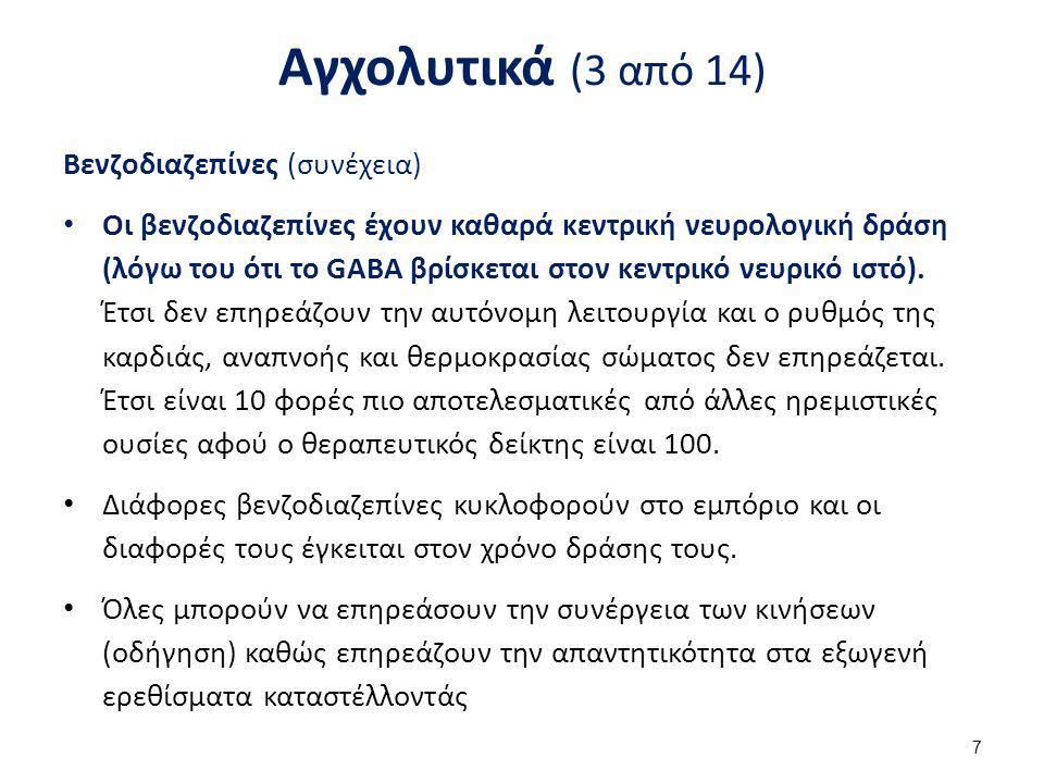 Αγχολυτικά (3 από 14) Βενζοδιαζεπίνες (συνέχεια) Οι βενζοδιαζεπίνες έχουν καθαρά κεντρική νευρολογική δράση (λόγω του ότι το GABA βρίσκεται στον κεντρ