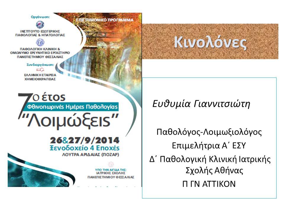  Αντιβιοτικά «ευρέως φάσματος»  Αντιβιοτικά με IV & per os χορήγηση  Αντιβιοτικά στην κοινότητα και στο νοσοκομείο  Καλή ανοχή, συμμόρφωση και λίγες ανεπιθύμητες ενέργειες