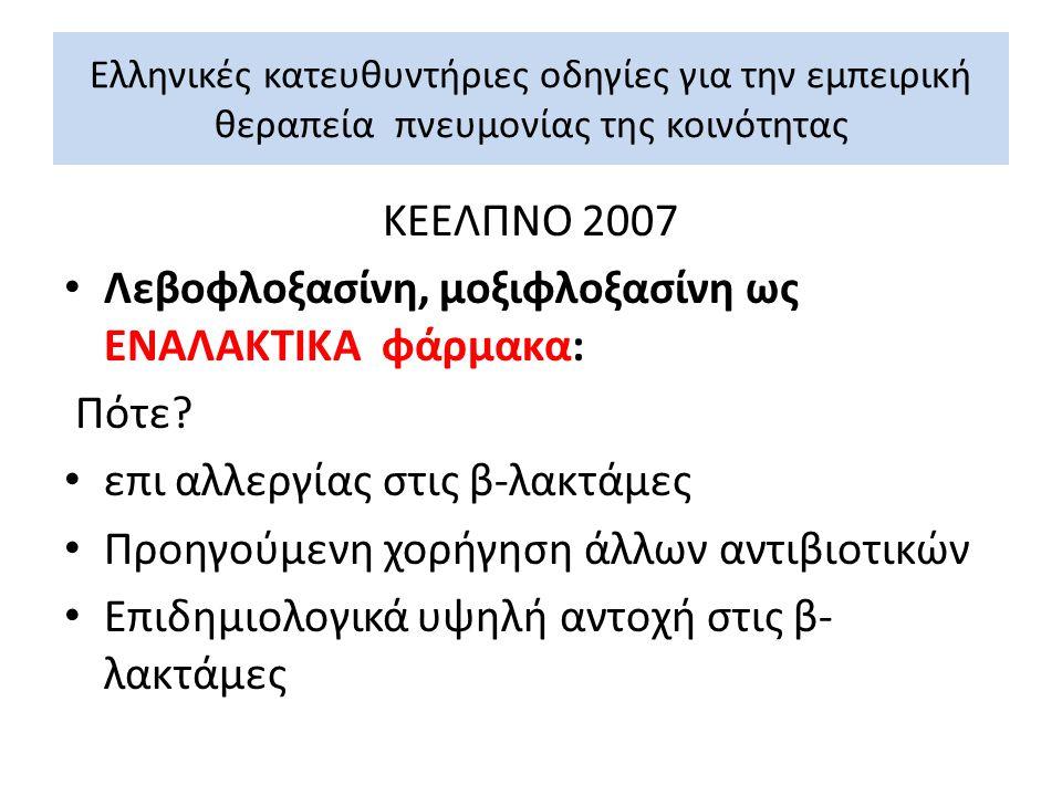 Ελληνικές κατευθυντήριες οδηγίες για την εμπειρική θεραπεία πνευμονίας της κοινότητας ΚEΕΛΠΝΟ 2007 Λεβοφλοξασίνη, μοξιφλοξασίνη ως ΕΝΑΛΑΚΤΙΚΑ φάρμακα: