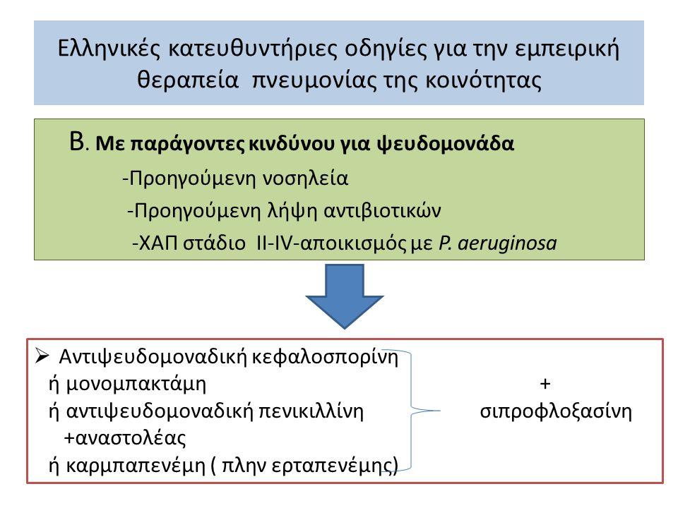Ελληνικές κατευθυντήριες οδηγίες για την εμπειρική θεραπεία πνευμονίας της κοινότητας Β. Με παράγοντες κινδύνου για ψευδομονάδα -Προηγούμενη νοσηλεία