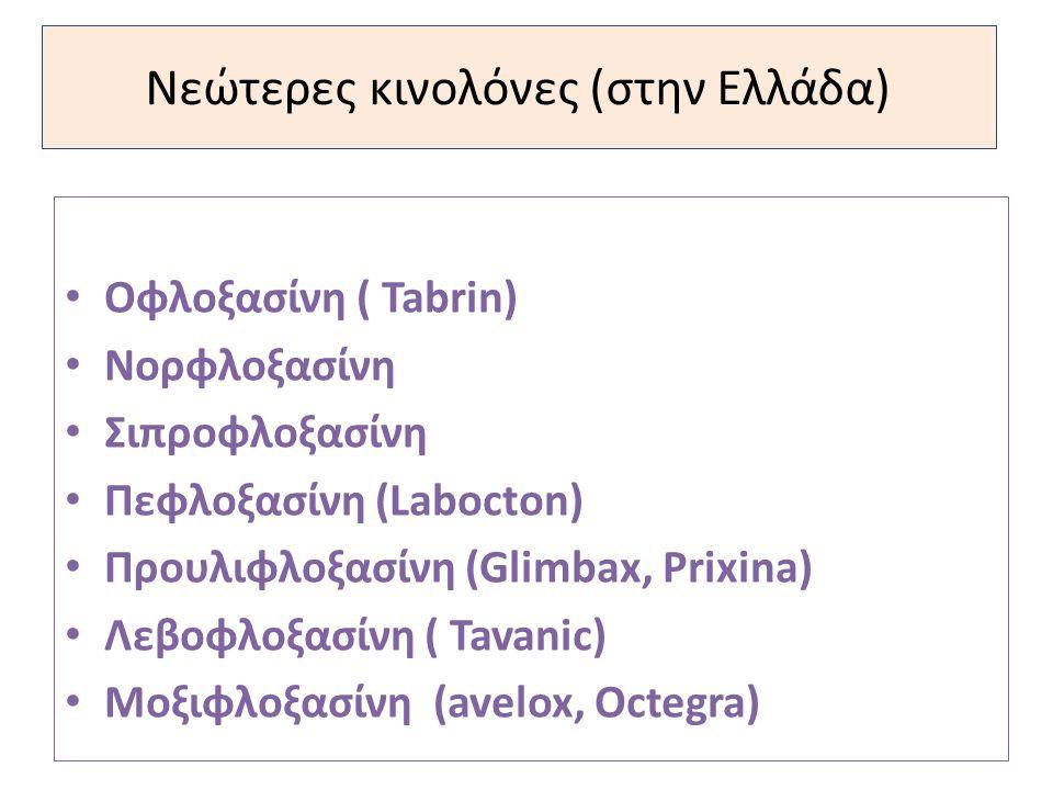 Νεώτερες κινολόνες (στην Ελλάδα) Οφλοξασίνη ( Tabrin) Νορφλοξασίνη Σιπροφλοξασίνη Πεφλοξασίνη (Labocton) Προυλιφλοξασίνη (Glimbax, Prixina) Λεβοφλοξασ