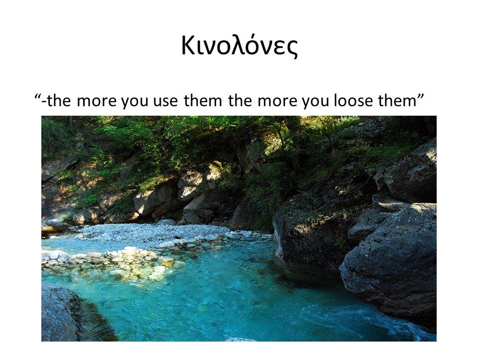 """Κινολόνες """"-the more you use them the more you loose them"""""""