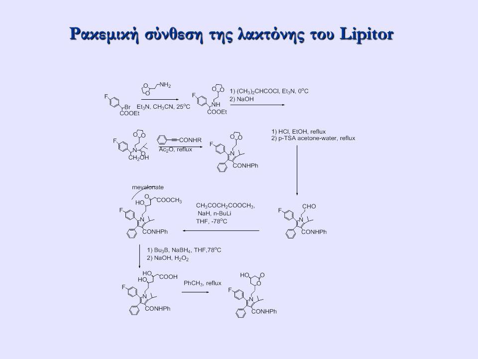 Ρακεμική σύνθεση της λακτόνης του Lipitor