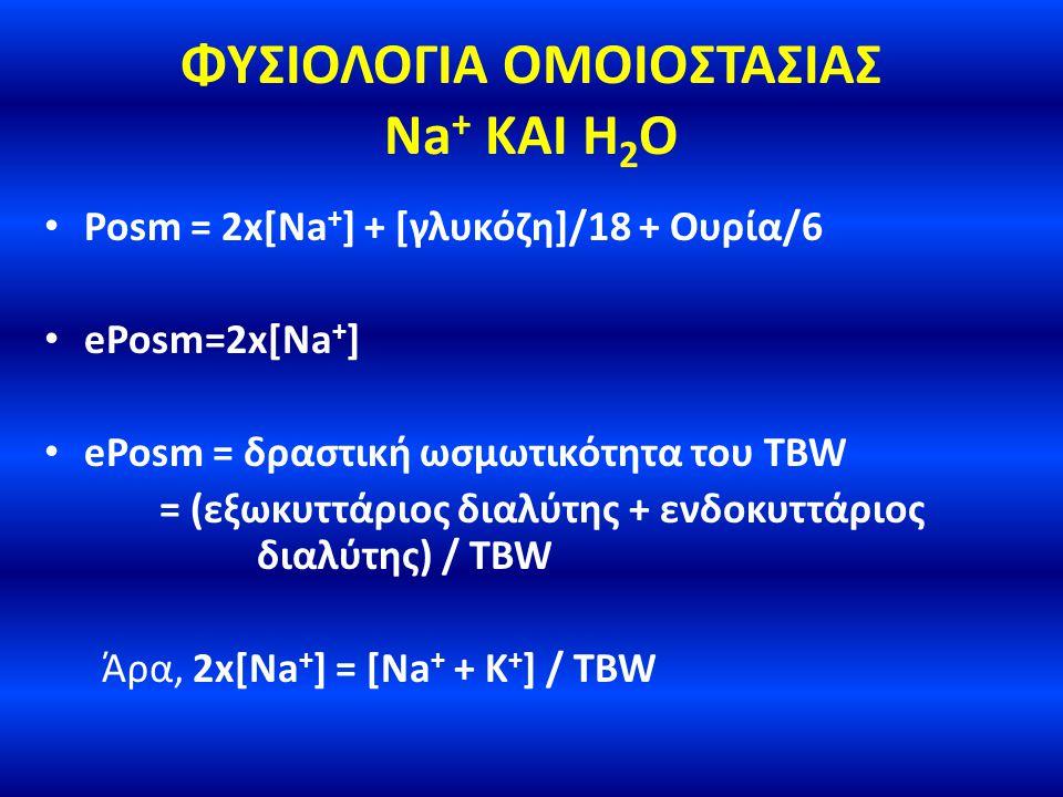 ΦΥΣΙΟΛΟΓΙΑ ΟΜΟΙΟΣΤΑΣΙΑΣ Na + ΚΑΙ H 2 O Posm = 2x[Na + ] + [γλυκόζη]/18 + Ουρία/6 ePosm=2x[Na + ] ePosm = δραστική ωσμωτικότητα του TBW = (εξωκυττάριος
