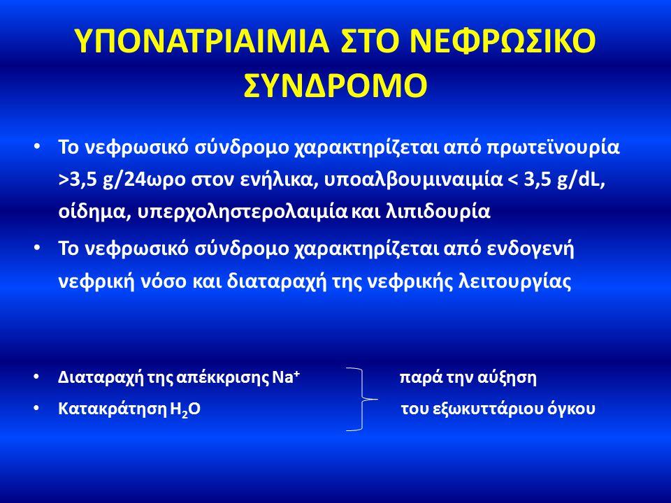 ΥΠΟΝΑΤΡΙΑΙΜΙΑ ΣΤΟ ΝΕΦΡΩΣΙΚΟ ΣΥΝΔΡΟΜΟ Το νεφρωσικό σύνδρομο χαρακτηρίζεται από πρωτεϊνουρία >3,5 g/24ωρο στον ενήλικα, υποαλβουμιναιμία < 3,5 g/dL, οίδ