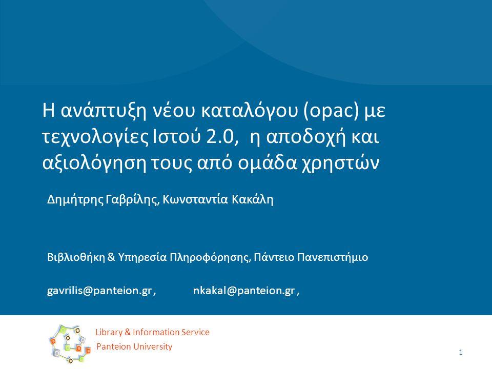 Η ανάπτυξη νέου καταλόγου (opac) με τεχνολογίες Ιστού 2.0, η αποδοχή και αξιολόγηση τους από ομάδα χρηστών Δημήτρης Γαβρίλης, Κωνσταντία Κακάλη Βιβλιο