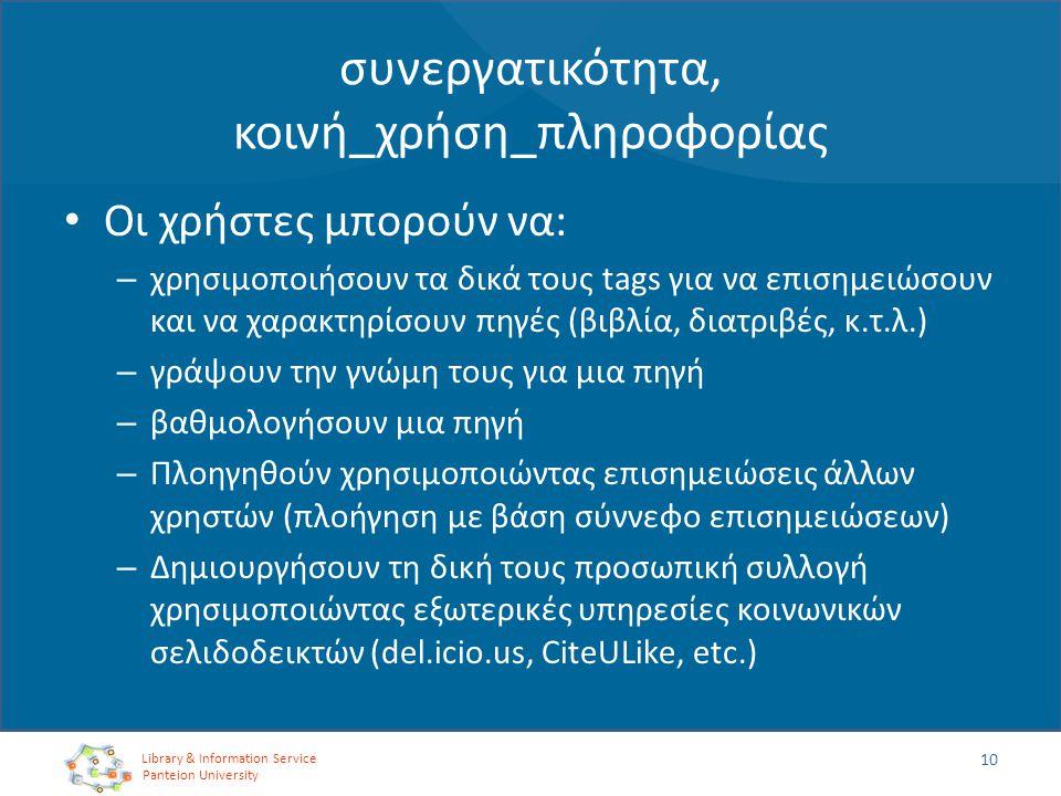 συνεργατικότητα, κοινή_χρήση_πληροφορίας Οι χρήστες μπορούν να: – χρησιμοποιήσουν τα δικά τους tags για να επισημειώσουν και να χαρακτηρίσουν πηγές (β
