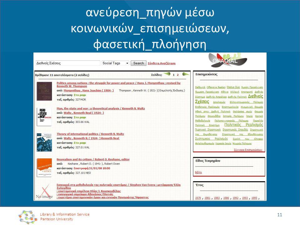 ανεύρεση_πηγών μέσω κοινωνικών_επισημειώσεων, φασετική_πλοήγηση 11 Library & Information Service Panteion University