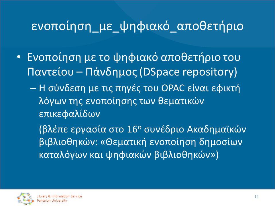 ενοποίηση_με_ψηφιακό_αποθετήριο Ενοποίηση με το ψηφιακό αποθετήριο του Παντείου – Πάνδημος (DSpace repository) – Η σύνδεση με τις πηγές του OPAC είναι