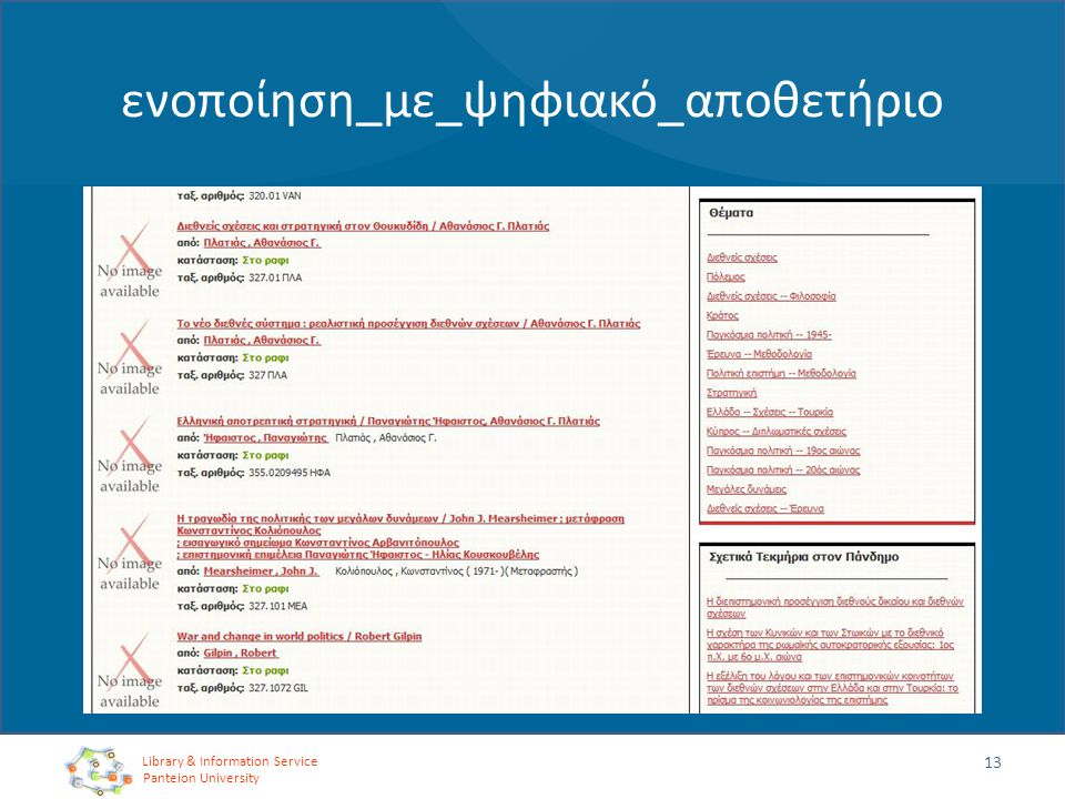 ενοποίηση_με_ψηφιακό_αποθετήριο 13 Library & Information Service Panteion University