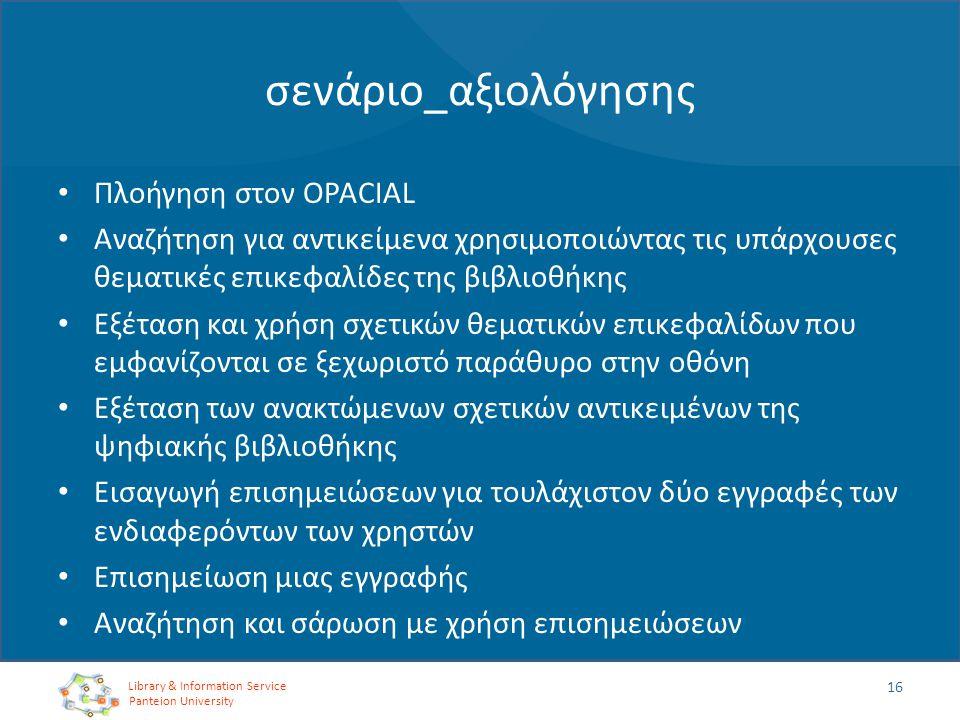 σενάριο_αξιολόγησης Πλοήγηση στον OPACIAL Αναζήτηση για αντικείμενα χρησιμοποιώντας τις υπάρχουσες θεματικές επικεφαλίδες της βιβλιοθήκης Εξέταση και