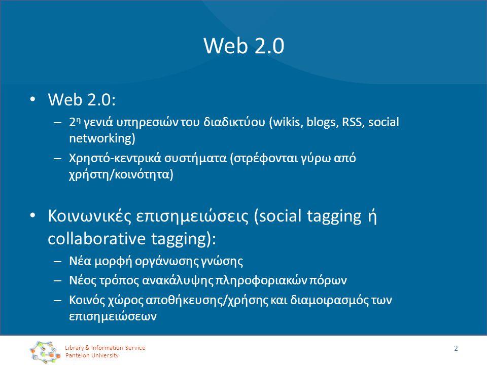 Web 2.0 Web 2.0: – 2 η γενιά υπηρεσιών του διαδικτύου (wikis, blogs, RSS, social networking) – Χρηστό-κεντρικά συστήματα (στρέφονται γύρω από χρήστη/κ