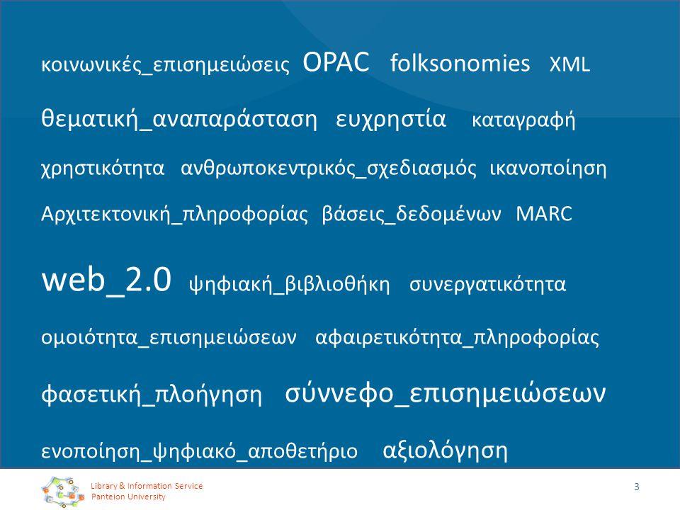 κοινωνικές_επισημειώσεις OPAC folksonomies XML θεματική_αναπαράσταση ευχρηστία καταγραφή χρηστικότητα ανθρωποκεντρικός_σχεδιασμός ικανοποίηση Αρχιτεκτ