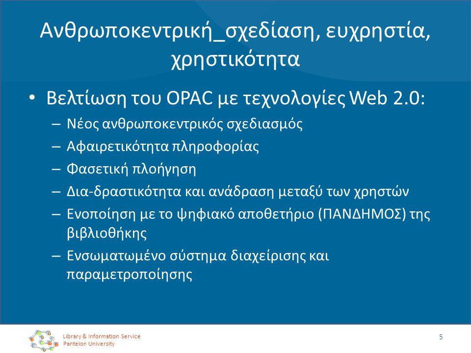 Ανθρωποκεντρική_σχεδίαση, ευχρηστία, χρηστικότητα Βελτίωση του OPAC με τεχνολογίες Web 2.0: – Νέος ανθρωποκεντρικός σχεδιασμός – Αφαιρετικότητα πληροφ