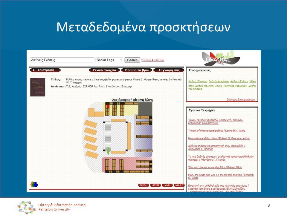 Μεταδεδομένα προσκτήσεων 8 Library & Information Service Panteion University