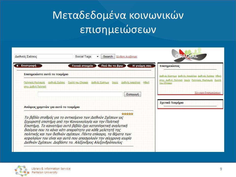 Μεταδεδομένα κοινωνικών επισημειώσεων 9 Library & Information Service Panteion University