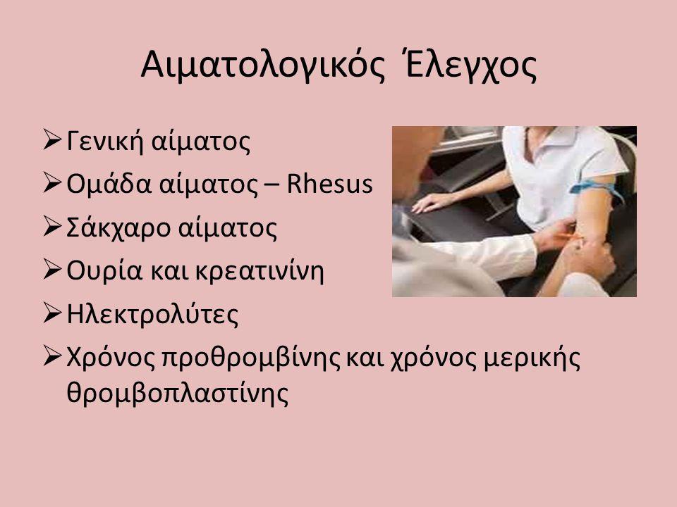 Aιματολογικός Έλεγχος  Γενική αίματος  Ομάδα αίματος – Rhesus  Σάκχαρο αίματος  Ουρία και κρεατινίνη  Ηλεκτρολύτες  Χρόνος προθρομβίνης και χρόν