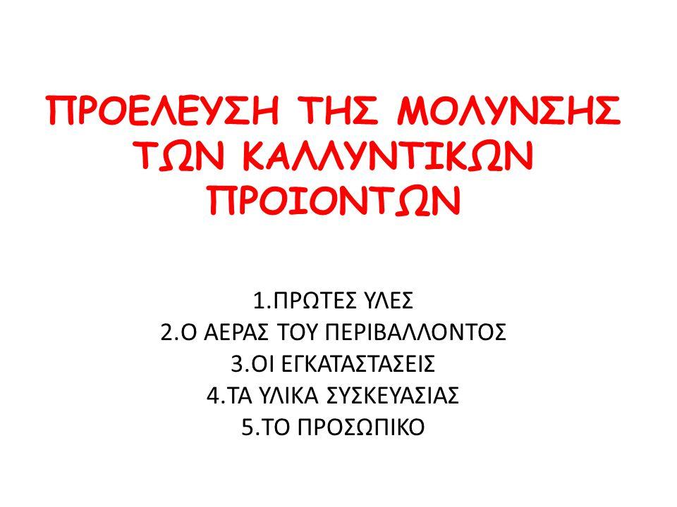 ΠΡΟΕΛΕΥΣΗ ΤΗΣ ΜΟΛΥΝΣΗΣ ΤΩΝ ΚΑΛΛΥΝΤΙΚΩΝ ΠΡΟΙΟΝΤΩΝ 1.ΠΡΩΤΕΣ ΥΛΕΣ 2.Ο ΑΕΡΑΣ ΤΟΥ ΠΕΡΙΒΑΛΛΟΝΤΟΣ 3.ΟΙ ΕΓΚΑΤΑΣΤΑΣΕΙΣ 4.ΤΑ ΥΛΙΚΑ ΣΥΣΚΕΥΑΣΙΑΣ 5.ΤΟ ΠΡΟΣΩΠΙΚΟ