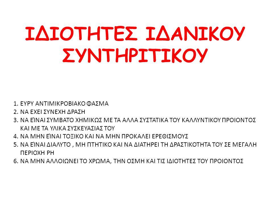 ΙΔΙΟΤΗΤΕΣ ΙΔΑΝΙΚΟΥ ΣΥΝΤΗΡΙΤΙΚΟΥ 1.ΕΥΡΥ ΑΝΤΙΜΙΚΡΟΒΙΑΚΟ ΦΑΣΜΑ 2.ΝΑ ΕΧΕΙ ΣΥΝΕΧΗ ΔΡΑΣΗ 3.ΝΑ ΕΊΝΑΙ ΣΥΜΒΑΤΟ ΧΗΜΙΚΩΣ ΜΕ ΤΑ ΑΛΛΑ ΣΥΣΤΑΤΙΚΑ ΤΟΥ ΚΑΛΛΥΝΤΙΚΟΥ ΠΡΟ
