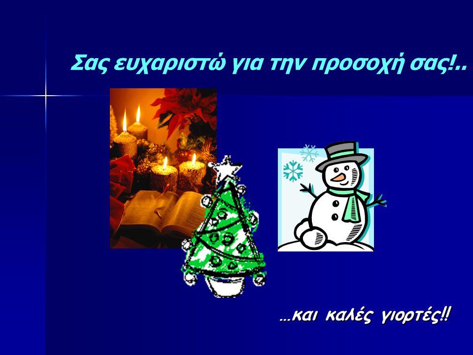 Σας ευχαριστώ για την προσοχή σας!.. …και καλές γιορτές!!