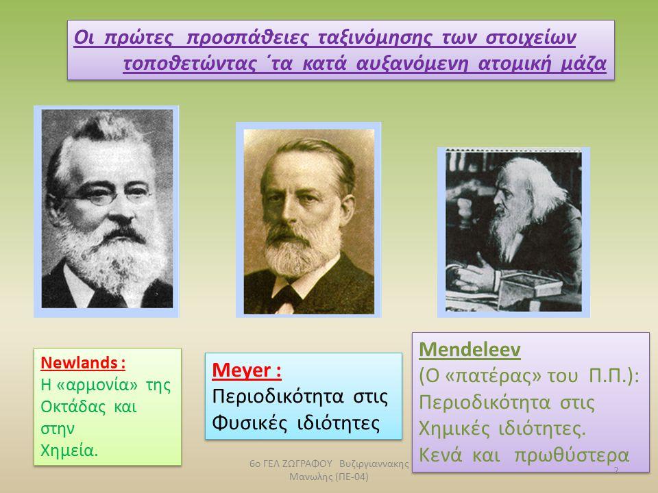 § 2. Κατάταξη των στοιχείων στον Περιοδικό Πίνακα Νόμος περιοδικότητας του Moseley Νόμος περιοδικότητας του Moseley : χημική Η χημική συμπεριφορά των