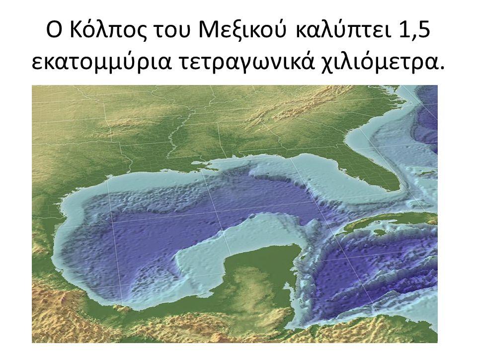 Ο Κόλπος του Μεξικού καλύπτει 1,5 εκατομμύρια τετραγωνικά χιλιόμετρα.