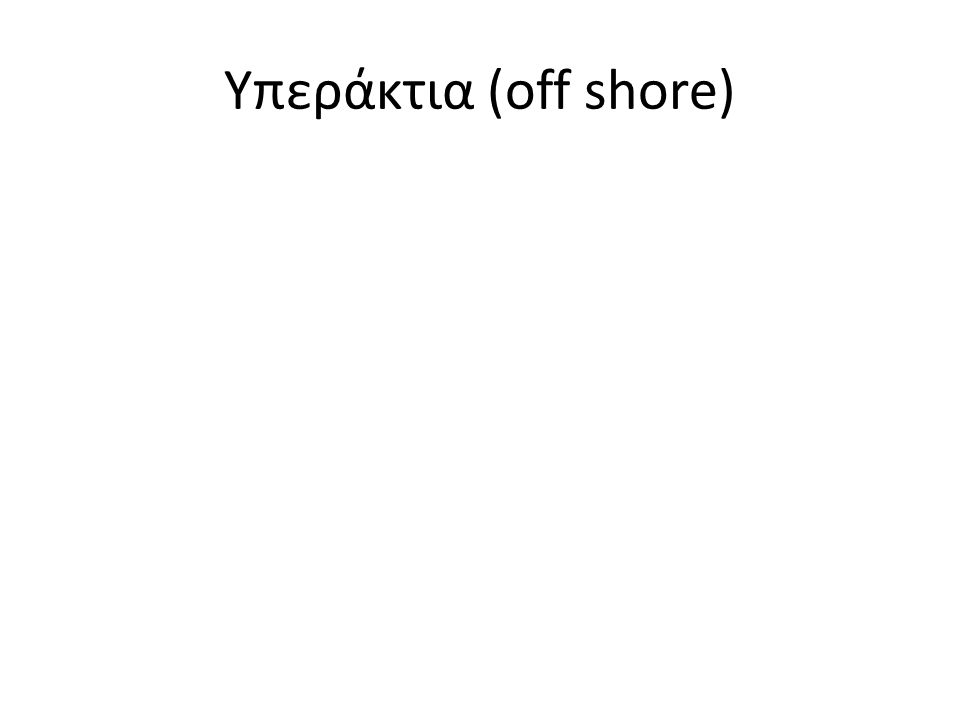Υπεράκτια (off shore)
