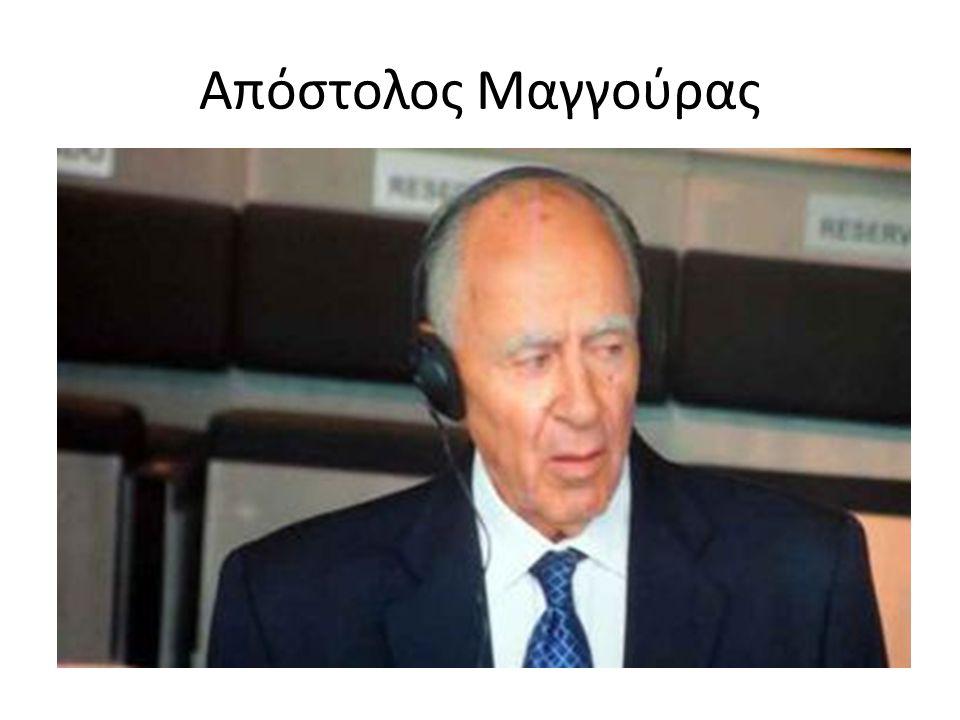 Απόστολος Μαγγούρας