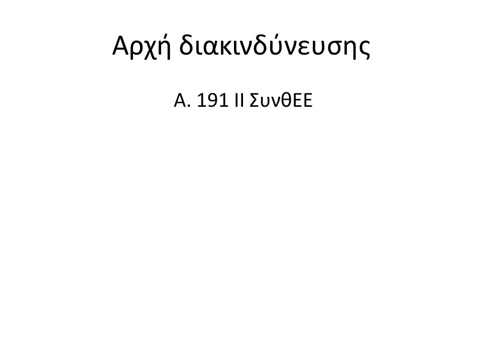 Αρχή διακινδύνευσης Α. 191 ΙΙ ΣυνθΕΕ