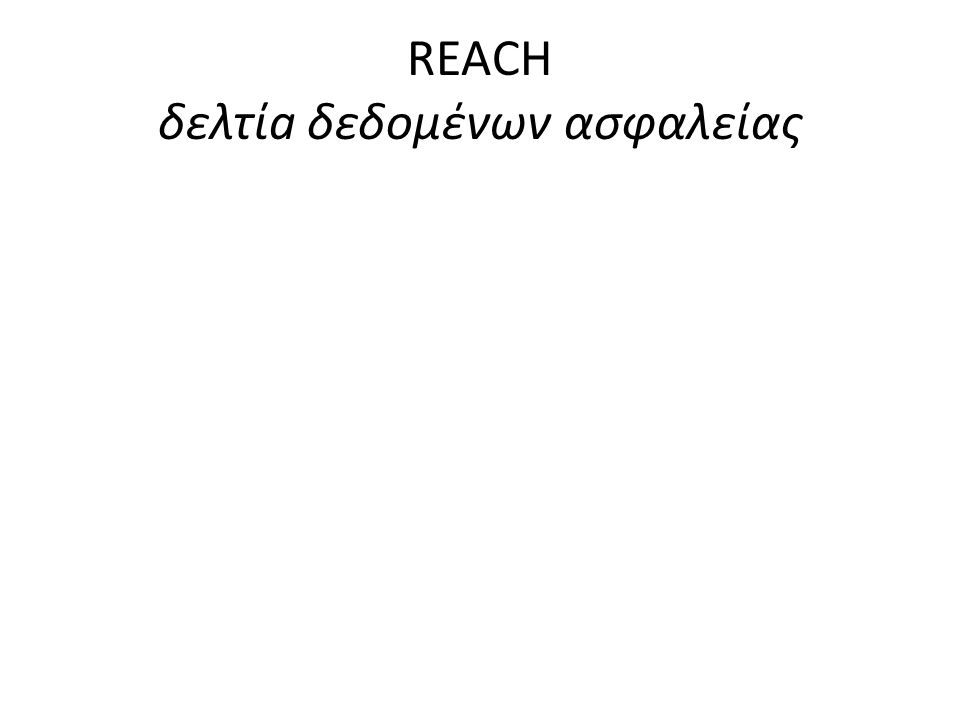 REACH δελτίa δεδομένων ασφαλείας