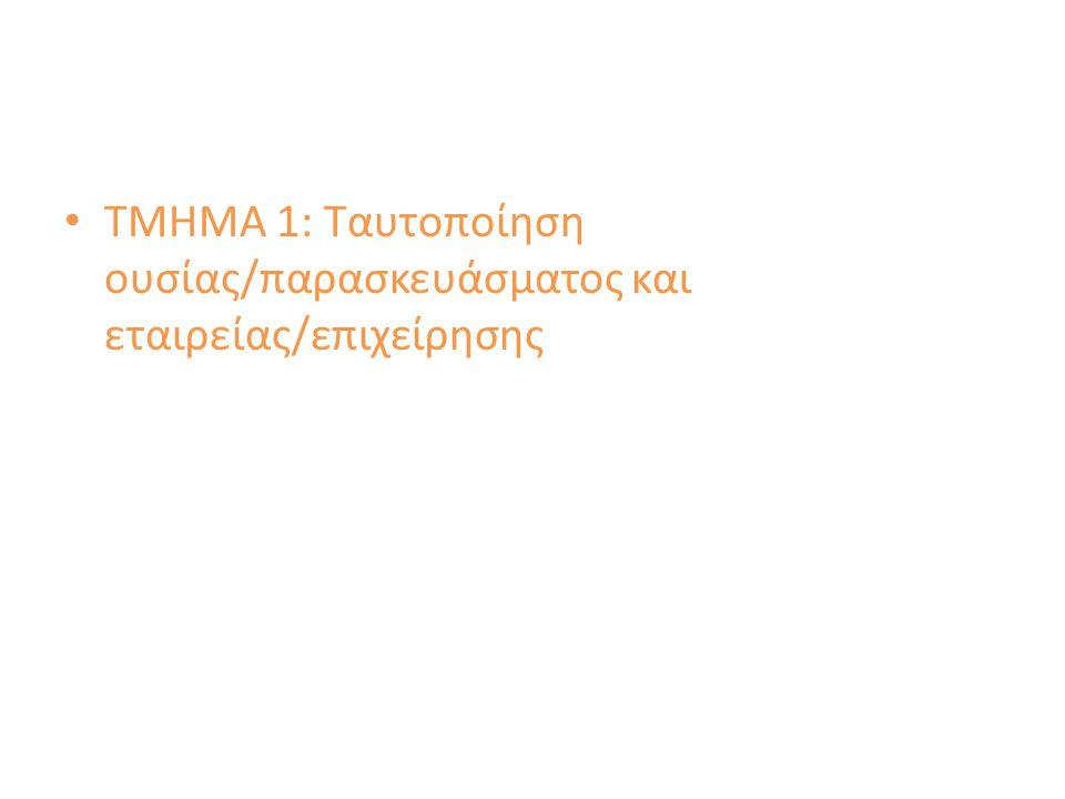 ΤΜΗΜΑ 1: Ταυτοποίηση ουσίας/παρασκευάσματος και εταιρείας/επιχείρησης