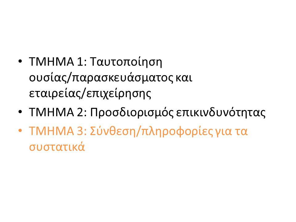 ΤΜΗΜΑ 1: Ταυτοποίηση ουσίας/παρασκευάσματος και εταιρείας/επιχείρησης ΤΜΗΜΑ 2: Προσδιορισμός επικινδυνότητας ΤΜΗΜΑ 3: Σύνθεση/πληροφορίες για τα συστατικά